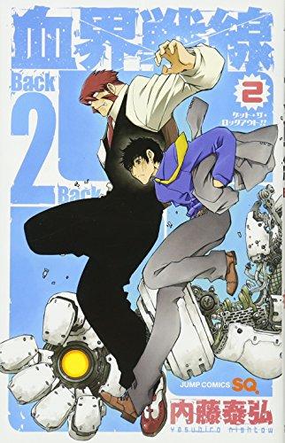 血界戦線 Back 2 Back 2 ─ゲット・ザ・ロックアウト!!─ (ジャンプコミックス)の詳細を見る