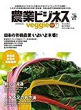 農業ビジネス ベジ(veggie) vol.26 (売れる野菜 儲かる農業 IoTにも強くなる) 画像