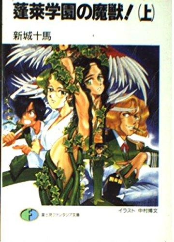 蓬莱学園の魔獣!〈上〉 (富士見ファンタジア文庫)の詳細を見る