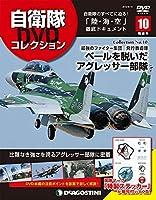 自衛隊DVDコレクション 10号 (ベールを脱いだアグレッサー部隊) [分冊百科] (DVD付)