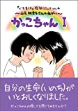 かっこちゃん 1―山元加津子さんのねがい (『心を育てる』感動コミック) 画像
