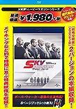 BD>ワイルド・スピードSKY MISSION (<DVD>)