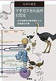 マダガスカル島の自然史: 分子系統学が解き明かした巨鳥進化の謎