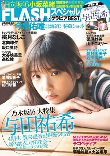 FLASHスペシャル グラビアBEST2019年初夏号 (FLASH増刊)