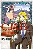 C.M.B.森羅博物館の事件目録(19) (月刊少年マガジンコミックス)