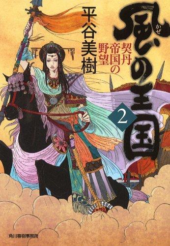風の王国 2 契丹帝国の野望 (ハルキ文庫 ひ 7-8 時代小説文庫)の詳細を見る