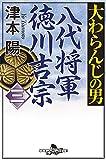 大わらんじの男(三) 八代将軍徳川吉宗 (幻冬舎時代小説文庫)