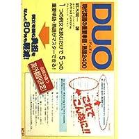 デュオ―現代英語の重要単語・熟語2400