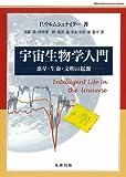 宇宙生物学入門 (World Physics Selection)