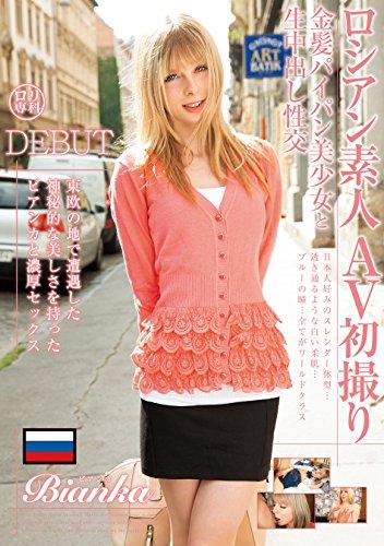 ロシアン素人AV初撮り 金髪パイパン美少女と生・・・