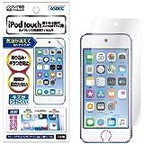 ASDEC アスデック iPod touch フィルム/iPod タッチ 第7世代 第6世代 第5世代 フィルム ノングレアフィルム3 ・防指紋・気泡消失・映り込み防止・キズ防止・アンチグレア マット・日本製 NGB-IPT01 (iPod touch/マットフィルム)