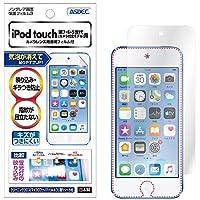 ASDEC アスデック iPod touch フィルム/iPod touch 第7世代 第6世代 第5世代 フィルム ノングレアフィルム3 ・防指紋・気泡消失・映り込み防止・キズ防止・アンチグレア マット・日本製 NGB-IPT01 (iPod touch/マットフィルム)
