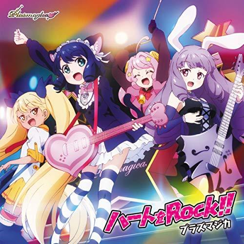 TVアニメ「SHOW BY ROCK!!#」OP主題歌「ハー...