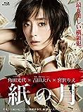 紙の月 Blu-ray スペシャル・エディション[Blu-ray/ブルーレイ]