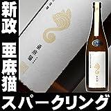 新政 白麹仕込み純米酒【亜麻猫】アマネコスーパークリング 720ml 新政酒造 秋田県