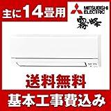 標準設置工事セット MITSUBISHI MSZ-GE4016S-W ピュアホワイト 霧ヶ峰GEシリーズ [エアコン (主に14畳・200V)]