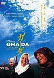 ガーダ パレスチナの詩 [DVD]