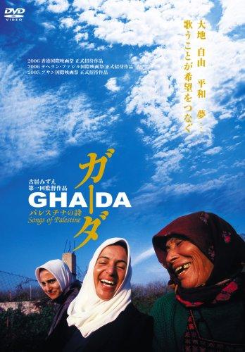 ガーダ パレスチナの詩 [DVD]の詳細を見る