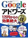Googleアドワーズ<1万円からの効果絶大>コレだけ! 技