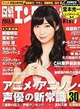 日経エンタテインメント! 2013年 09月号 [雑誌]