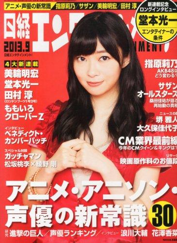 日経エンタテインメント! 2013年 09月号 [雑誌]の詳細を見る
