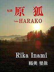 短歌 原狐: TANKA HARAKO (English Edition)