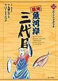 築地魚河岸三代目 33 (ビッグコミックス)