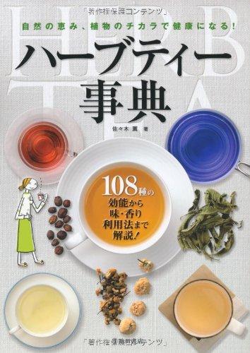 ハーブティー事典-108種の効能から味・香り、利用法まで解説!