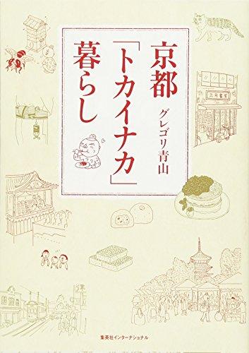京都「トカイナカ」暮らしの詳細を見る