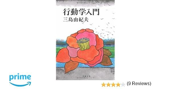 行動学入門 (文春文庫) | 三島 ...