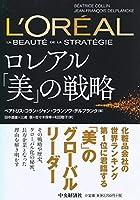 ロレアル 「美」の戦略