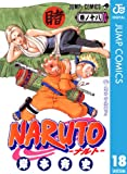 NARUTO―ナルト― モノクロ版 18 (ジャンプコミックスDIGITAL)