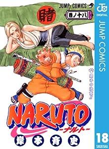 NARUTO―ナルト― モノクロ版 18巻 表紙画像