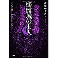 髑髏城の七人 月 (K.Nakashima Selection)