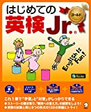 [音声DL付]はじめての英検Jr. ®ゴールド はじめての英検Jr.シリーズ