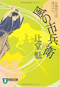 風の市兵衛 (祥伝社文庫)