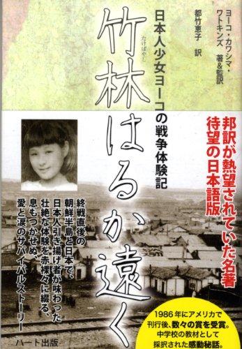 竹林はるか遠く—日本人少女ヨーコの戦争体験記