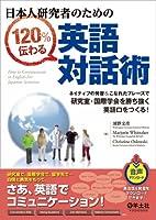 日本人研究者のための120%伝わる英語対話術〜ネイティブの発音&こなれたフレーズで研究室・国際学会を勝ち抜く英語口をつくる!