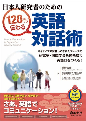 日本人研究者のための120%伝わる英語対話術〜ネイティブの発音&こなれたフレーズで研究室・国際学会を勝ち抜く英語口をつくる!の詳細を見る