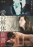 愛の解体新書[DVD]