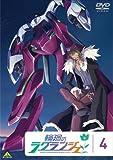輪廻のラグランジェ 4[DVD]