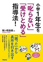 小学1年生を「叱らない」「受けとめる」指導法!