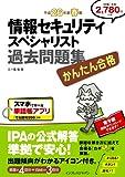 かんたん合格 情報セキュリティスペシャリスト過去問題集 平成26年度春期 (Tettei Kouryaku JOHO SHORI)