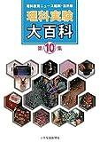 理科実験大百科〈第10集〉―理科教育ニュース縮刷・活用版