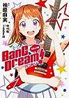 コミック版 BanG Dream! バンドリ 第1巻