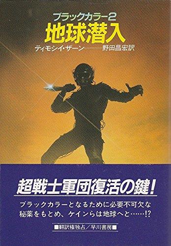ブラックカラー〈2〉地球潜入 (ハヤカワ文庫SF)の詳細を見る