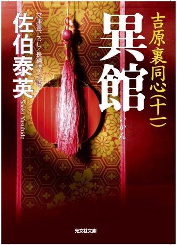 異館―吉原裏同心〈11〉 (光文社時代小説文庫)の詳細を見る