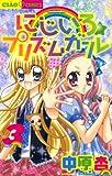 にじいろ☆プリズムガール(3) (ちゃおコミックス)
