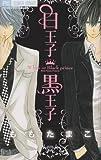 白王子 黒王子 / ももたまこ のシリーズ情報を見る