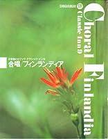 合唱・フィンランディア (小学館CDブック クラシック・イン)